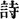 lf1345-03_CHfigure_025.jpg